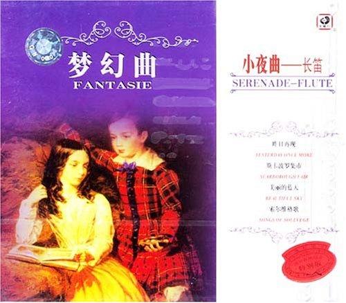 梦幻曲 小夜曲 长笛 CD