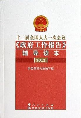 十二届全国人大一次会议《政府工作报告》辅导读本.pdf