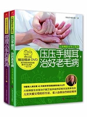 火柴棒医生手记系列:捏捏小手百病消+压压手脚耳,治好老毛病.pdf