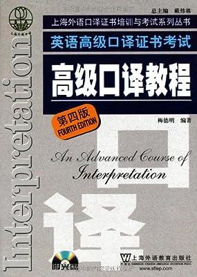 英语高级口语证书考试:高级口译教程.pdf