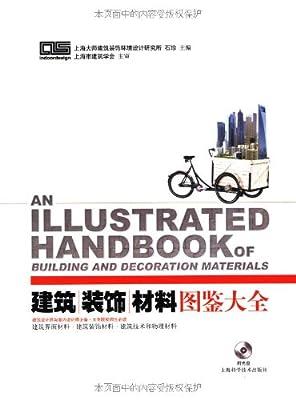 建筑装饰材料图鉴大全.pdf