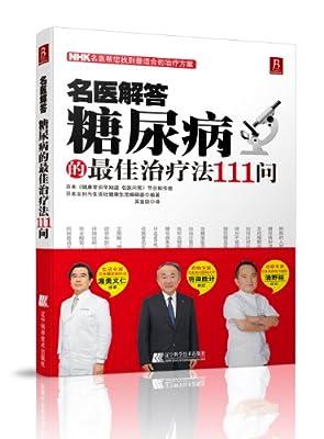 名医解答:糖尿病的最佳治疗法111问.pdf