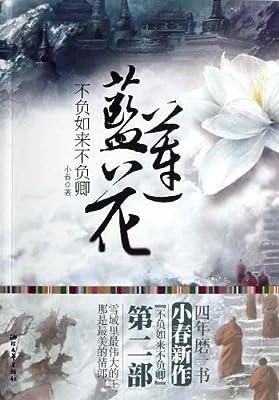 不负如来不负卿•蓝莲花.pdf