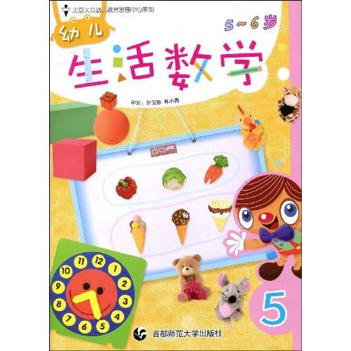幼儿生活数学:5-6岁