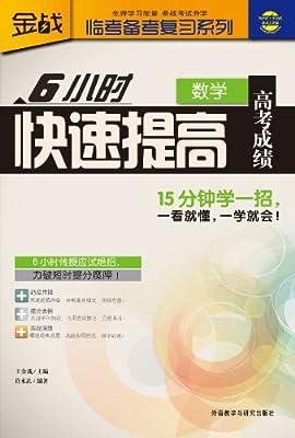 临考备考复习系列•6小时快速提高高考成绩:数学.pdf