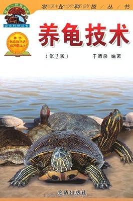 养龟技术.pdf