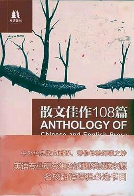 双语译林:散文佳作108篇.pdf