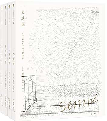 桑贝绘本系列:一点法国+一点巴黎+我的另一半等.pdf