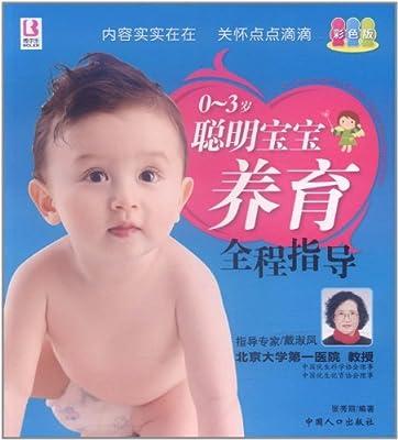0-3岁聪明宝宝养育全程指导.pdf