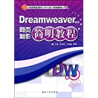 Dreamweaver 8.0网页制作简明教程