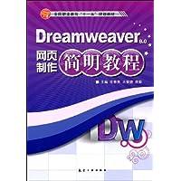 Dreamweaver 8.0网页制作简明教程