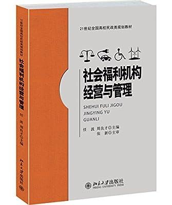 社会福利机构经营与管理.pdf