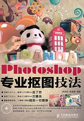 Photoshop专业抠图技法.pdf