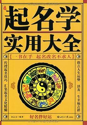 中国起名学实用大全.pdf