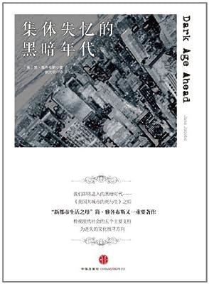 集体失忆的黑暗年代.pdf