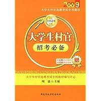 2009大学生村官招考必备