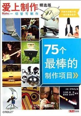 爱上制作:75个最棒的制作项目.pdf