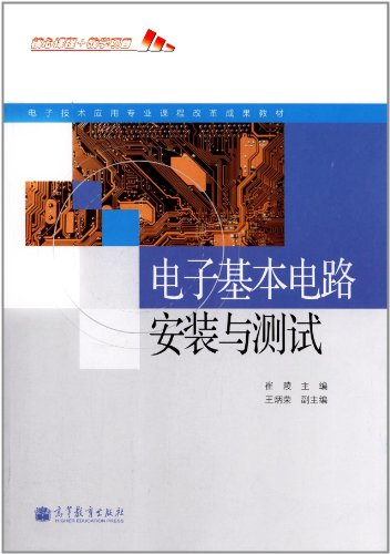 电子技术应用专业课程改革成果教材:电子基本电路