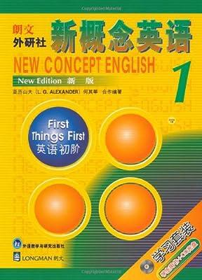 朗文•外研社•新概念英语1.pdf