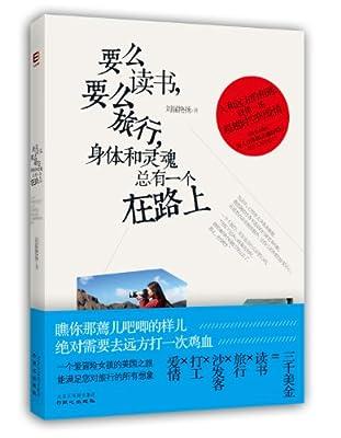要么读书,要么旅行,身体和灵魂总有一个在路上.pdf