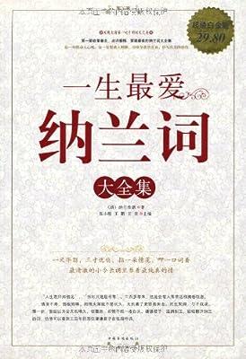 一生最爱纳兰词大全集.pdf