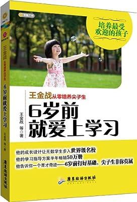 王金战从零培养尖子生:6岁前就爱上学习.pdf