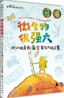 最快乐的科学书--微生物很强大:渺小的身躯蕴含着巨大的力量.pdf