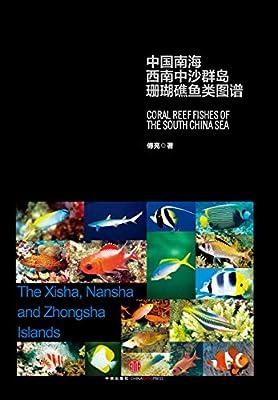 中国南海西南中沙群岛珊瑚礁鱼类图谱.pdf