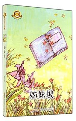 姊妹坡/小橘灯精品系列.pdf