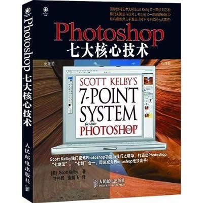 Photoshop七大核心技术.pdf