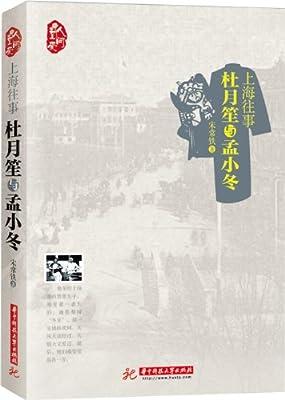 上海往事:杜月笙与孟小冬.pdf