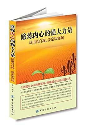 修炼内心的强大力量:活出真自我,淡定从容间.pdf