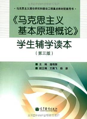 《马克思主义基本原理概论》学生辅学读本.pdf