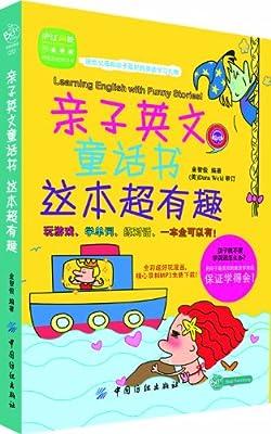 亲子英文童话书这本超有趣.pdf