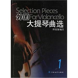 外国大提琴曲选1 大提琴与钢琴谱 -林应荣简介