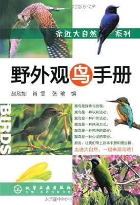 野外观鸟手册.pdf