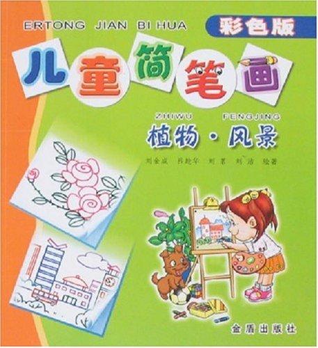 儿童简笔画:植物?风景(彩色版)图片