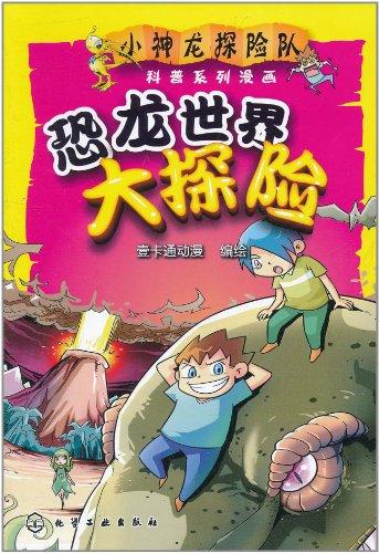 小神龙探险队科普系列漫画:恐龙世界大探险图片
