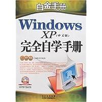 白金手册-Windows XP