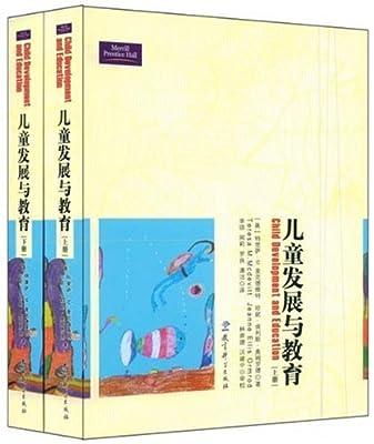儿童发展与教育.pdf