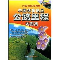 中国华东地区公路里程地图集