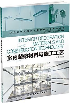 室内设计新视点・新思维・新方法丛书--室内装修材料与施工工艺.pdf