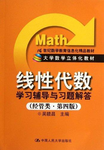 21世纪数学教育信息化精品教材•大学数学立体化教材:《线性代数》学习辅导与习题解答(经管类•第4版)-图片
