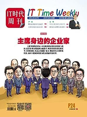 IT时代周刊 月刊 2015年10期.pdf