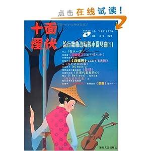 十面埋伏 流行歌曲改编的小提琴曲1 附光盘
