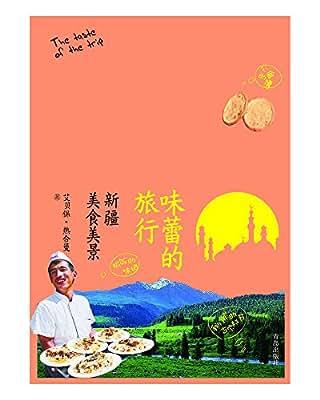 味蕾的旅行:新疆美食美景.pdf