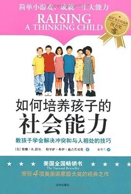 如何培养孩子的社会能力.pdf