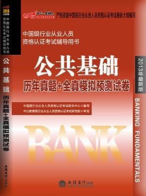中公•金融人•中国银行业从业人员资格认证考试辅导用书:公共基础历年真题+全真模拟预测试卷.pdf