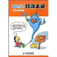Web标准之道:博客园精华集