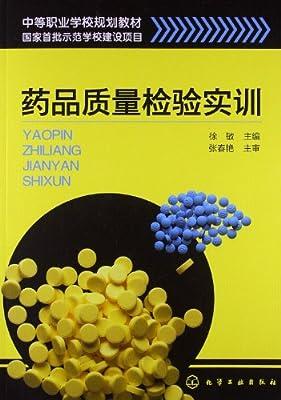 药品质量检验实训.pdf